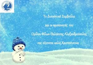 ΧΡΙΣΤΟΥΓΕΝΝΑ-1