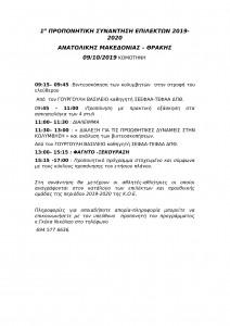 1η Προπονητική συνάντηση επιλέκτων2019-2020-1
